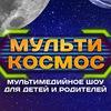 МультиКосмос ★ Зеленодольск ★ 3 октября