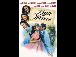 Little Women (1949)  June Allyson, Peter Lawford, Margaret O'Brien, Elizabeth Taylor