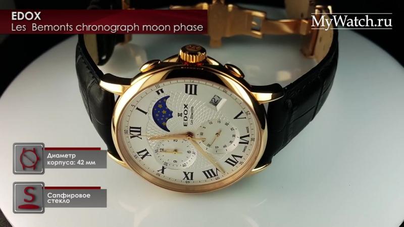 EDOX Les Bemonts chronograph moonphase обзор часов » Freewka.com - Смотреть онлайн в хорощем качестве