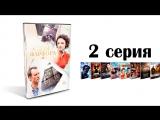 Дом фарфора - 2-я серия - русская мелодрама HD