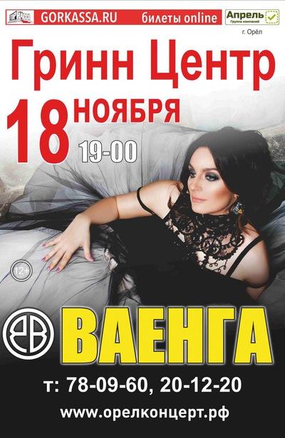 Билеты на концерт ваенги орел театр афиша северодонецк