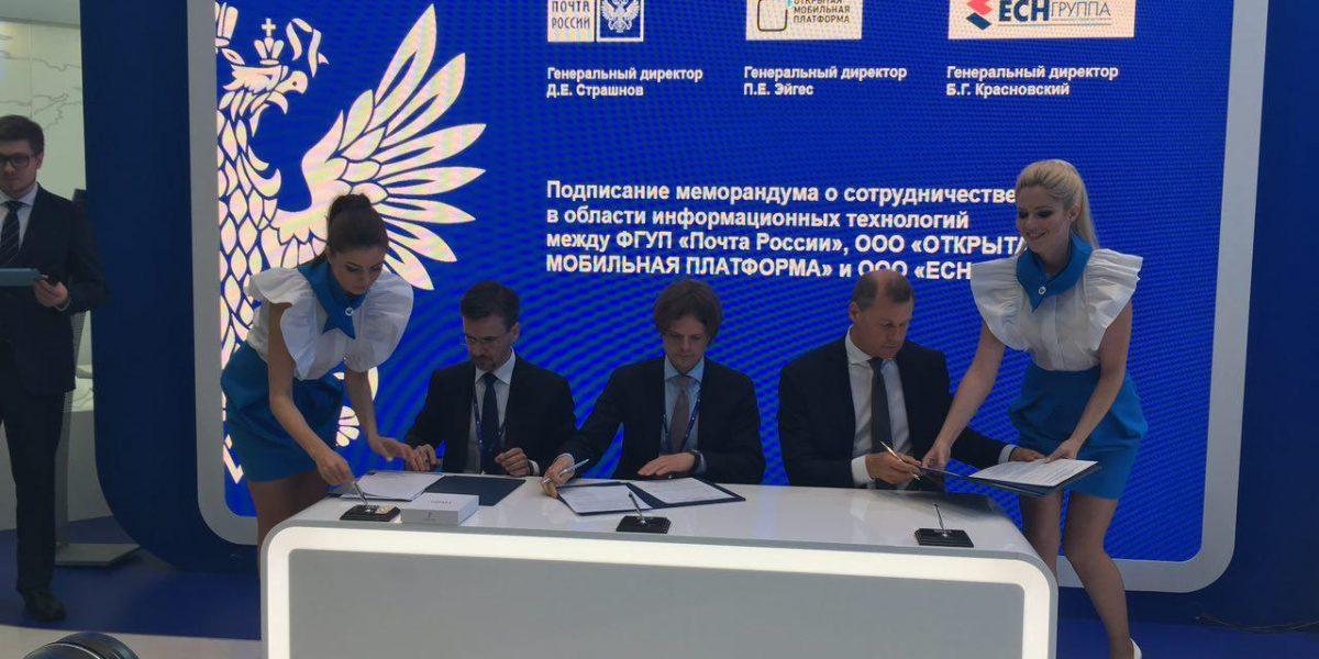 Почта России будет использовать Sailfish OS