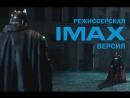 Бэтмен против Супермена На заре справедливости. Расширенная режиссерская версия в формате IMAX от Зака Снайдера