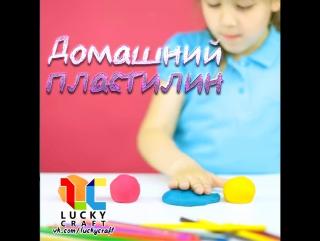 Домашний пластилин для детей l lucky craft подпишись