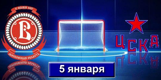 Витязь (Подольск) - ЦСКА (Москва) 0:7
