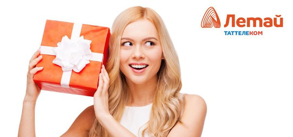 Как принять подарок от девушки 787