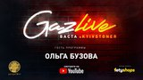 GazLive: Cпроси у Бузовой!