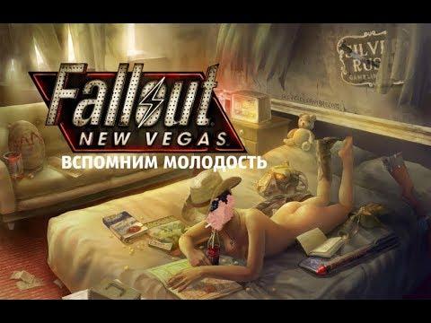 Fallout: New Vegas - финал Honest Hearts