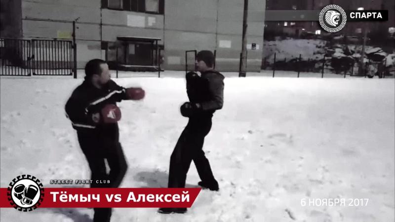 СПАРТА | Street Fight Club - Тёмыч vs Алексей (6 ноября 2017)