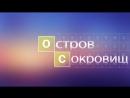 Детский ТВ-проект Остров сокровищ 9 выпуск (дошколята)