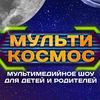 МультиКосмос ★ Кострома ★ 23 сентября