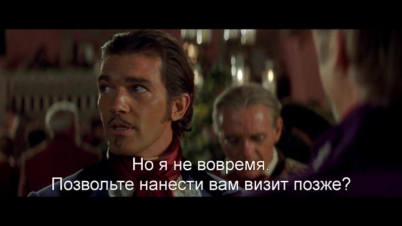 Маска Зорро | The Mask of Zorro (1998) Eng Rus Sub (1080p HD)