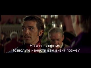 Маска Зорро | The Mask of Zorro (1998) Eng + Rus Sub (1080p HD)