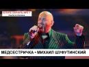 аудиоМихаил Шуфутинский - Медсестричка.. svk/arhishanson