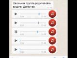 Беседа в What's App дагестанских мам