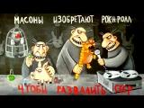Фёдор Чистяков - Цикорий видеоклип (1)