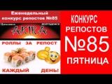 Видеоотчет! 85-ый (Пятница) еженедельный конкурс репостов от суши-бара AKIRA