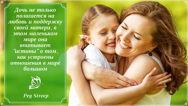 Неважно, 5 лет ребёнку, 25 или 40, если вы - мама, ваша задача не меняется: вы вмещаете чувства, гасите страх, даёте устойчивость.