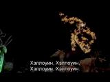 Кошмар Перед Рождеством | The Nightmare Before Christmas (1993) Это Хэллоуин! (This Is Halloween)