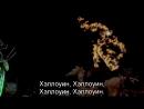 Кошмар Перед Рождеством   The Nightmare Before Christmas (1993) Это Хэллоуин! (This Is Halloween)