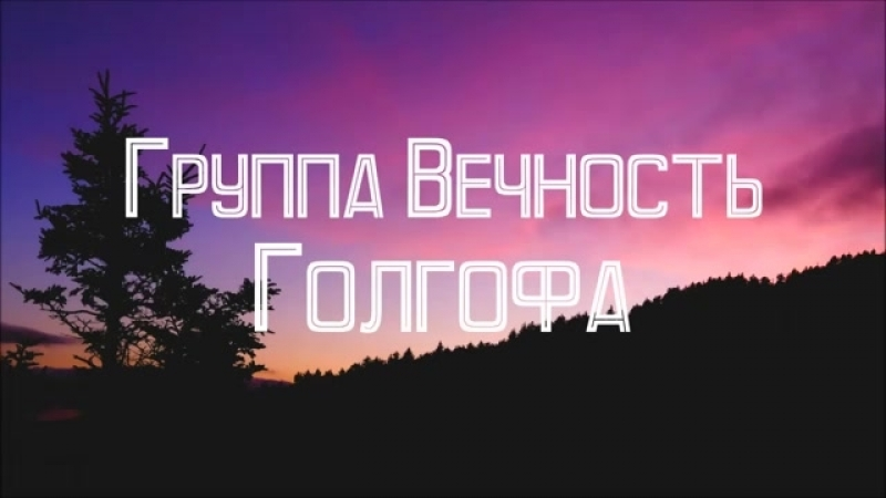 Христианская Музыка __ Группа Вечность - Голгофа __ Христианские песни