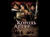 Король Артур(2004) Режиссерская версия