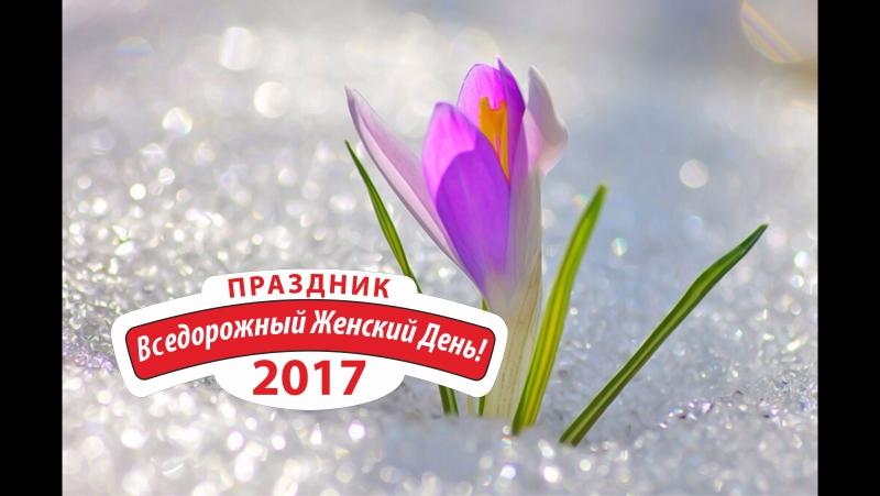 Вседорожный Женский День - 2017
