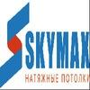 SKYMAXX Натяжные потолки Екатеринбург