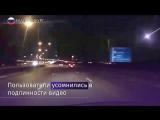Сообщения в соцсетях о падении метеорита в Екатеринбурге оказалось маркетинговой акцией