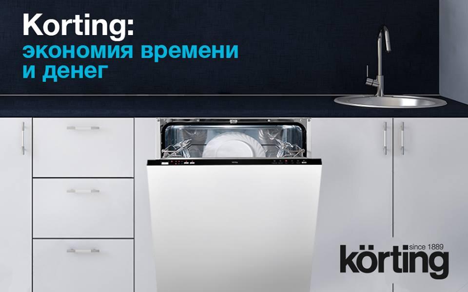 Встраиваемые посудомоечные машины Korting Краснодар