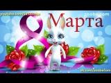 [v-s.mobi]Zoobe-Зайка-С-8-марта--Красивое-поздравление-.mp4