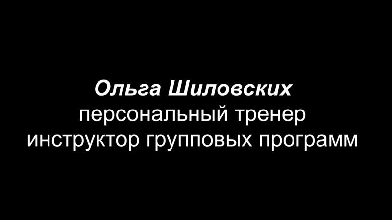 Ольга Шиловских - тренер ФК