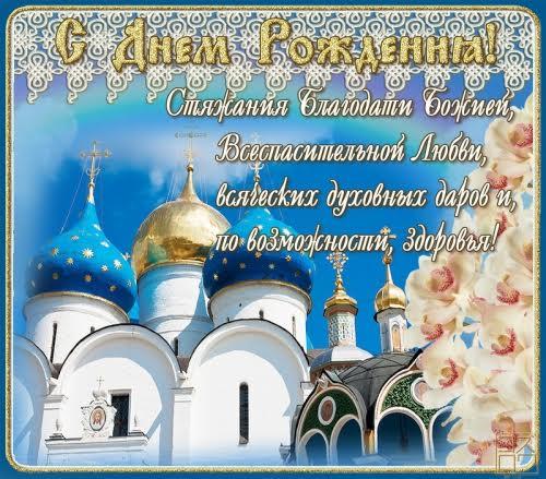 Многая лето православное поздравление