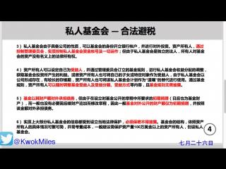 郭文贵7月26日报平安直播视频:贯君的6000亿原来去了这里!刘呈杰他爹原来是他!