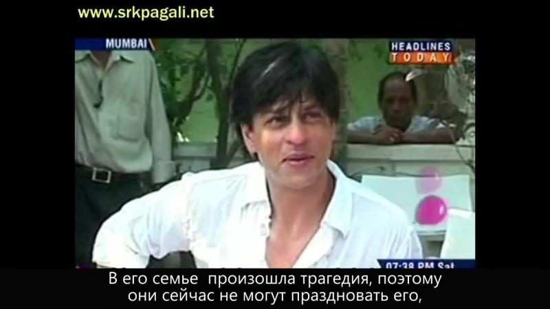 Шах Рукх Кхан, праздник Холи, интервью 2008, с русскими субтитрами