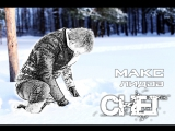 Макс Лидов - Снег