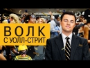Волк с Уолл-стрит / The Wolf of Wall Street 2013