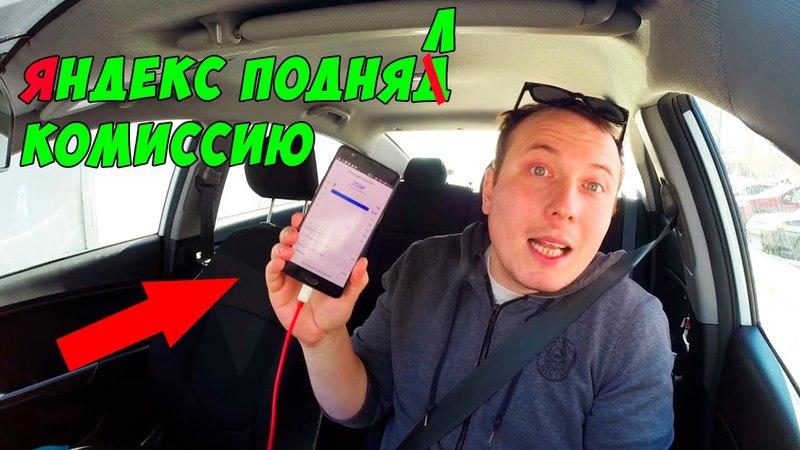 Яндекс Такси поднял комиссию Я подключил Гетт Ситимобил компенсирует простой