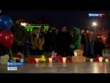 От Камчатки до Калининграда россияне собираются, чтобы почтить память жертв трагедии в Кемерове
