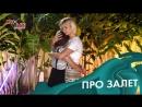 Кто ты! Настя Савина - Про залёт