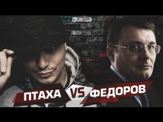 ПТАХА VS ФЁДОРОВ (запрещённое интервью) #2