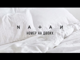 Natan - Номер на двоих (mood video)