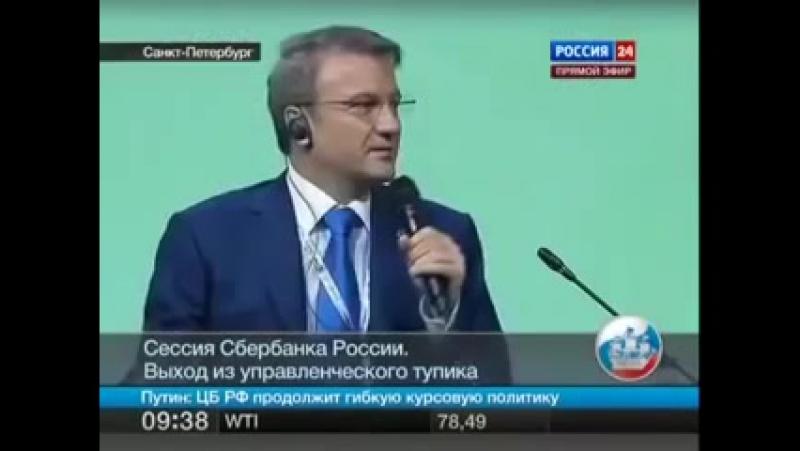 Герман Оскарович Греф президент и председатель правления Сбербанка России. !! Без комментариев !!