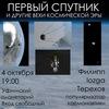 Космические лекции Филиппа lozga Терехова