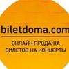 biletdoma.com  купить билеты на концерты!