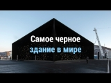 Самое черное здание в мире