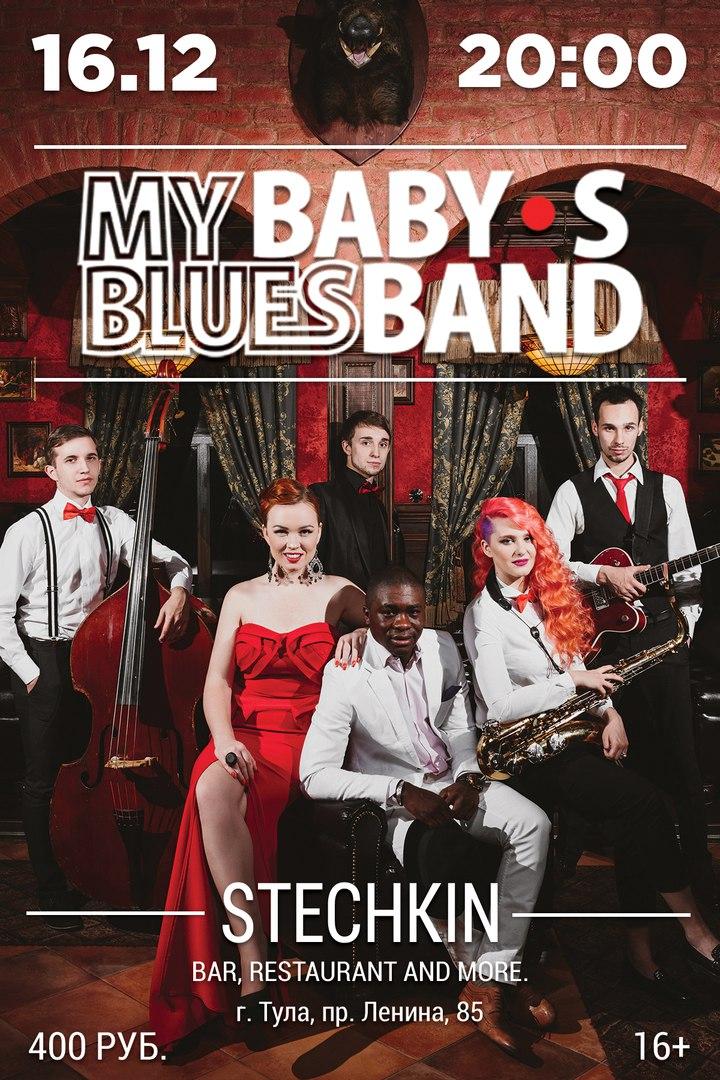 16.12 My Baby's Blues Band в Стечкин бар