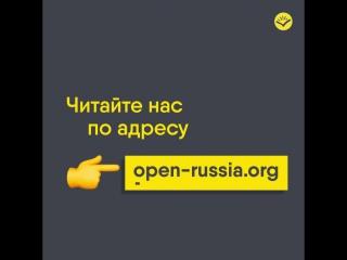 Блокировка сайта Открытой России
