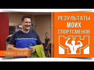 Роман Гацкий: Минус 6кг за 6 недель!