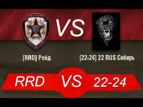 БАТТЛ RRD VS 22 24 ВЕРСИЯ ИГЫ 0.9.22